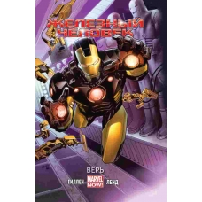 Железный Человек. Том 1. Верь (2016)
