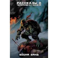 Рассказы о Черепашках-Ниндзя. Книга 4. Война Банд (2018)