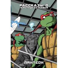 Рассказы о Черепашках-Ниндзя. Книга 5 (2018)