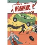 This is Комикс #1 (2017)