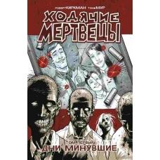Ходячие мертвецы Книга Первая (2016)