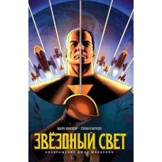 Звёздный Свет (2016)