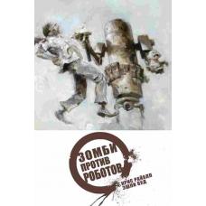 Зомби против Роботов (2016)