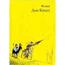 Дон Кихот (2016)