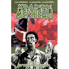Ходячие мертвецы. Книга 5 (2016)