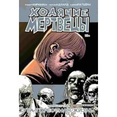 Ходячие мертвецы. Книга 6 (2016)