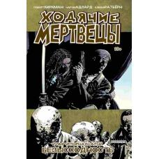 Ходячие мертвецы. Книга 14 (2016)