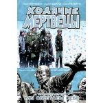 Ходячие мертвецы. Книга 15 (2017)