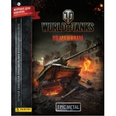 World of Tanks (Panini) sticker album