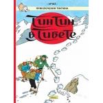 Приключения Тинтина. Тинтин в Тибете (2015)