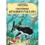 Приключения Тинтина. Сокровище Красного Ракхама (2013)
